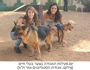 סטודנטים באוניברסיטת תל-אביב פועלים למען בעלי חיים