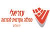 פורום עזריאלי - מכללה אקדמית להנדסה ירושלים