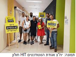 מחרימים את הקפיטריה: מחאת הסטודנטים עולה שלב