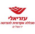 """הנדסת תעו""""נ התמחות בניהול התפעול - עזריאלי - מכללה להנדסה ירושלים"""