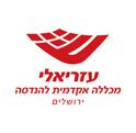 עזריאלי - מכללה אקדמית להנדסה בירושלים - הנדסה