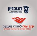 עזריאלי - לימודי המשך והטכניון לימודי המשך קמפוס ירושלים