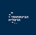 הבינתחומי - One Year MBA