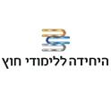 לימודי חוץ בירושלים