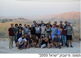 """הסטודנטים בתנועת """"ישראל 2050"""" משנים את המציאות החברתית כלכלית"""