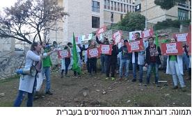 הסטודנטים מפגינים כדי למנוע את הפגיעה בהכשרתם לאור פיטורי רופאים
