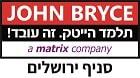 ג`ון ברייס ירושלים