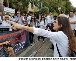 המתמחים והסטודנטים למשפטים יצאו להפגין במאבקם נגד מבחני הלשכה