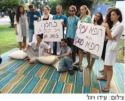 מחאת המתמחים 2016: מתמחים וסטודנטים נלחמים על עתיד הרפואה בישראל