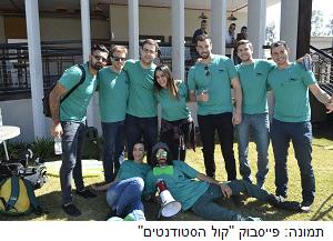 מאבק הסטודנטים באונו נגד האגודה הביא להישג חסר תקדים