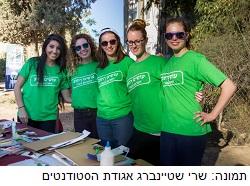 סטודנטים עושים רחוב: בבן-גוריון פועלים למען הקהילה