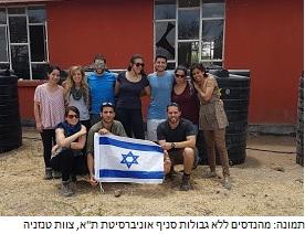 משלחת סטודנטים ישראלית הביאה מים וחשמל לכפר בטנזניה